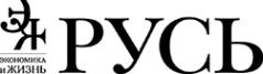 Логотип компании Экономика и жизнь-Русь