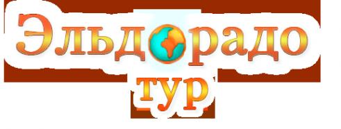 Логотип компании Эльдорадо-тур