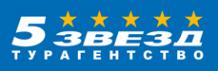 Логотип компании 5 звезд
