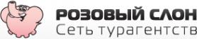 Логотип компании Розовый слон