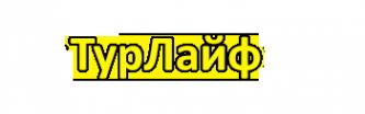 Логотип компании ТурЛайф