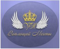 Логотип компании Воплощай Мечты