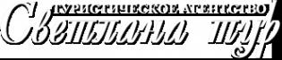 Логотип компании Светлана-Тур