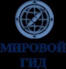 Логотип компании Мировой Гид