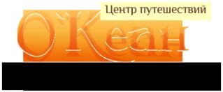 Логотип компании О`кеан