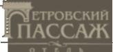 Логотип компании Петровский Пассаж