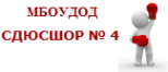 Логотип компании СДЮСШОР №4