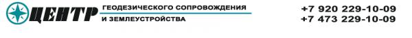 Логотип компании ЦЕНТР ГЕОДЕЗИЧЕСКОГО СОПРОВОЖДЕНИЯ И ЗЕМЛЕУСТРОЙСТВА