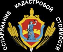 Логотип компании Оспаривание кадастровой стоимости