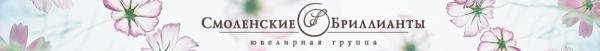 Логотип компании Смоленские бриллианты