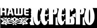 Логотип компании Наше серебро