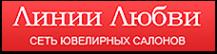 Логотип компании Линии любви