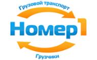 Логотип компании Номер 1