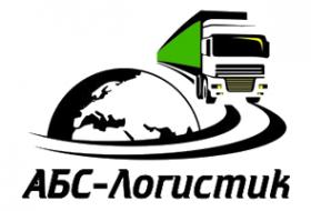 Логотип компании АБС-ЛОГИСТИК
