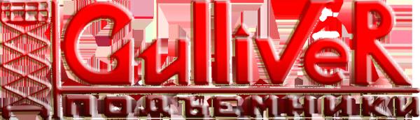 Логотип компании Гулливер