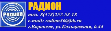 Логотип компании РадиоН