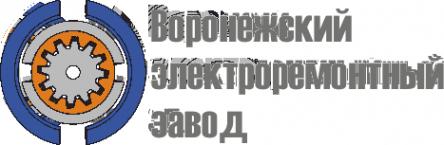 Логотип компании Воронежский электроремонтный завод