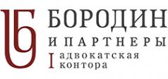 Логотип компании Бородин и Партнеры