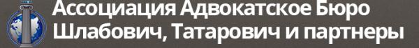 Логотип компании Шлабович Татарович и партнеры