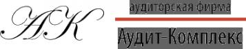 Логотип компании Аудит-Комплекс