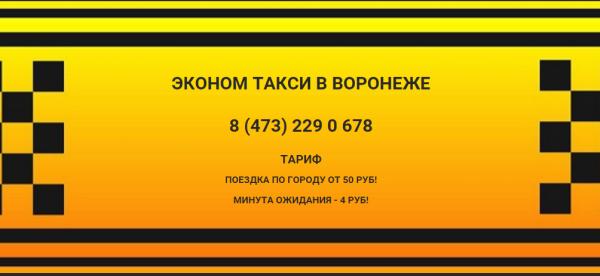 Логотип компании АВС такси / ABC taxi
