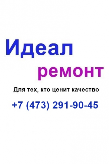 Логотип компании «Идеал-ремонт»