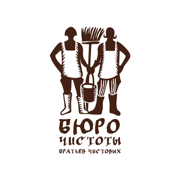 Логотип компании Бюро чистоты Братья Чистовы