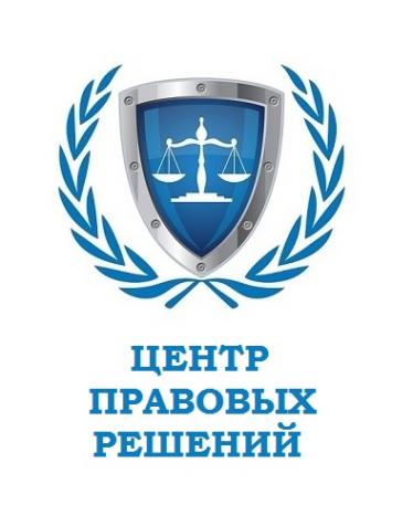 Логотип компании Центр Правовых Решений
