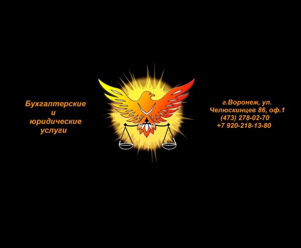 """Логотип компании Финансово-правовой центр """"Фалькон"""""""