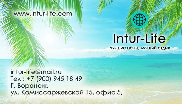 Логотип компании Интур-Лайф