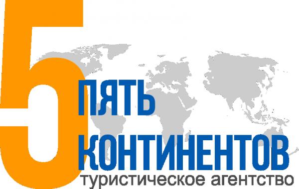 Логотип компании ПЯТЬ КОНТИНЕНТОВ