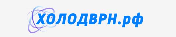 Логотип компании ХОЛОДВРН