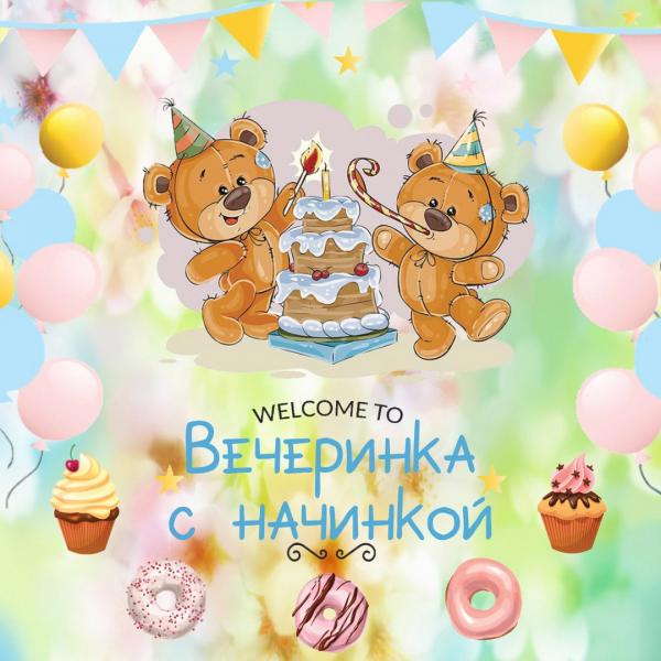 Логотип компании Вечеринка с Начинкой