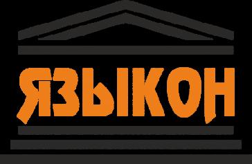 Логотип компании ЯЗЫКОН