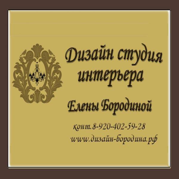 Логотип компании Дизайн Студия Интерьера Елены Бородиной